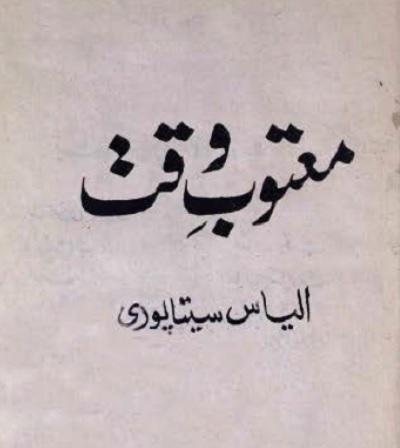 Matoob e Waqt Novel By Ilyas Sitapuri Pdf