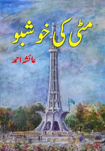 Mitti Ki Khushboo Novel By Ayesha Ahmad Pdf