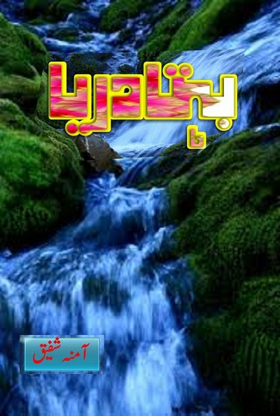 Behta Darya Novel By Amna Shafiq Pdf Download