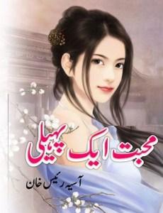 Mohabbat Aik Paheli Novel By Aasia Raees Khan Pdf