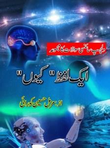 Aik Lafz Kiyon By Muzammil Hussain Korai Pdf