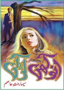 Anokhi Larki Novel By Seema Binte Asim Pdf