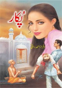 Pukar Novel Urdu By Sarfraz Ahmed Rahi Pdf