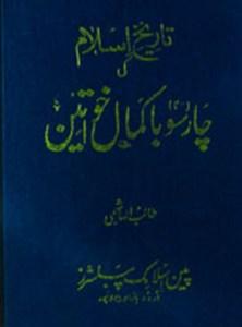 Tareekh e Islam ki 400 Baakamaal Khawateen Urdu Pdf