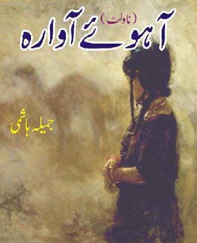 Aahu e Awara Novel By Jameela Hashmi Pdf