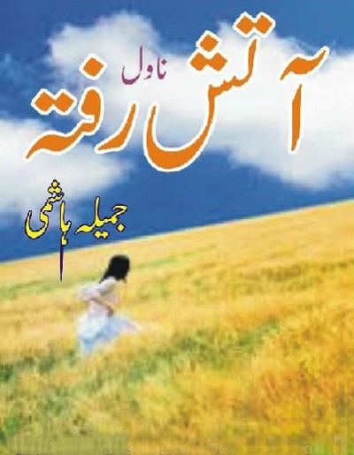 Aatish e Rafta Novel By Jameela Hashmi Pdf