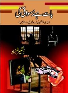 Baat Hai Ruswai Ki By Dastagir Shahzad Pdf
