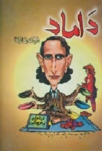 Damaad Funny Novel By Shaukat Thanvi Pdf