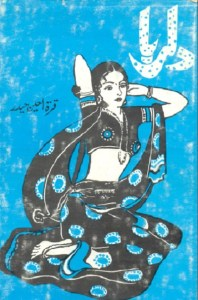 Dilruba Novel By Quratulain Haider Pdf Download