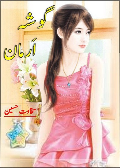Gosha e Arman Novel By Sakhawat Hussain Pdf