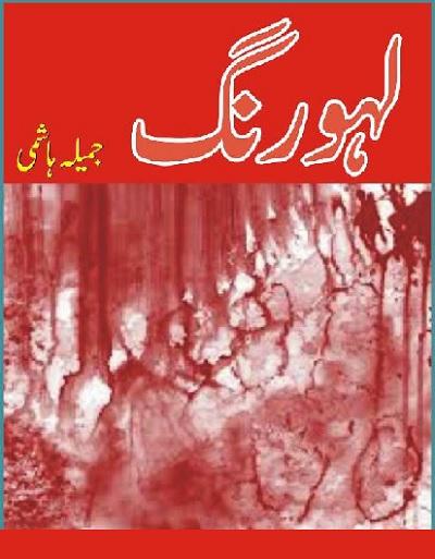 Lahu Rang Novel By Jameela Hashmi Pdf Free