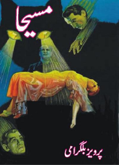 Maseeha Novel By Pervez Bilgrami Pdf Download
