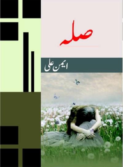 Silah Novel Urdu By Aimen Ali Pdf Download