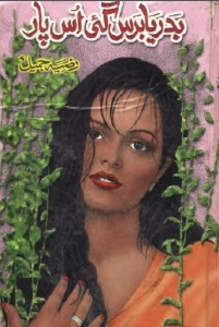 Badaria Baras Gai Us Paar Novel By Razia Jameel Pdf