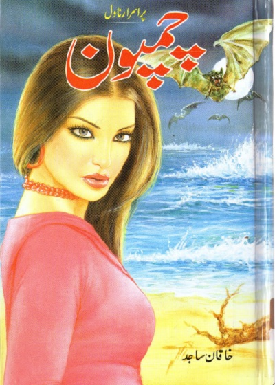 Champoon Horror Novel By Khaqan Sajid Pdf