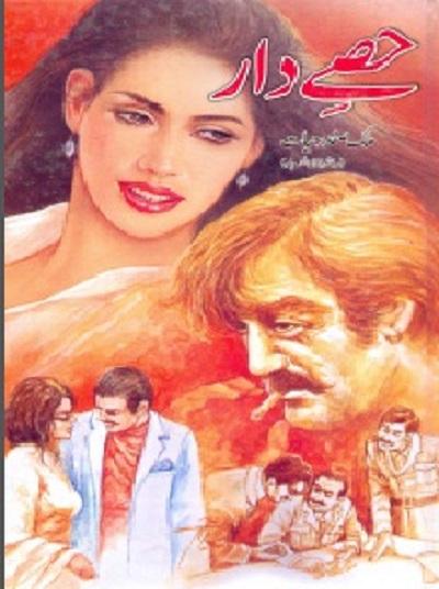 Hissaydar Novel By Malik Safdar Hayat Pdf Free