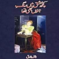 Kuch Ishq Mein Rang e Junoon Bhi Tha Novel Pdf