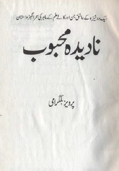 Nadeeda Mehboob Novel By Pervez Bilgrami Pdf