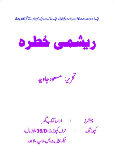 Reshmi Khatra Novel Urdu By Masood Javed Pdf