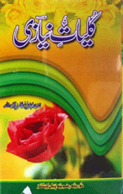 Kuliyaat e Niazi By Alhaj Abdul Sattar Niazi Pdf