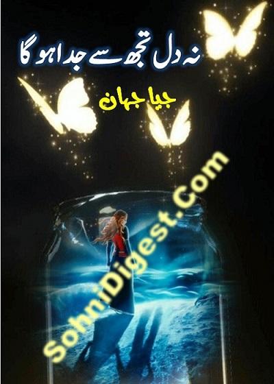 Na Dil Tujh Se Juda Hoga By Jiya Jahan Pdf