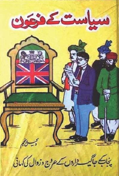 Siyasat Ke Firaun By Vakil Anjum Pdf Download
