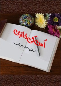 Uss Ki Diary Novel By Shakeel Ahmad Chohan Pdf