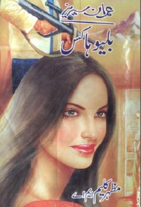 Blue Hawks By Mazhar Kaleem MA Pdf Download