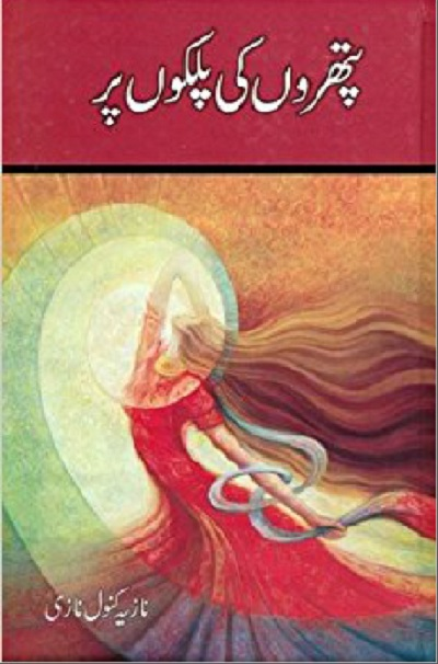 Pathron Ki Palkon Par Novel By Nazia Kanwal Nazi Pdf