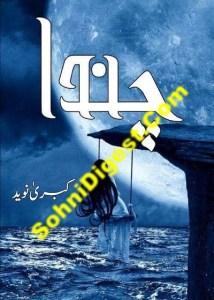 Chanda Novel Urdu By Kubra Naveed Pdf Download