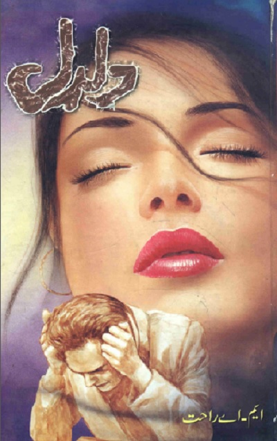 Daldal Urdu Novel By MA Rahat Pdf Download