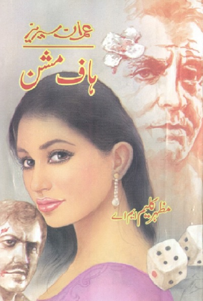 Half Mission Novel By Mazhar Kaleem Pdf Download