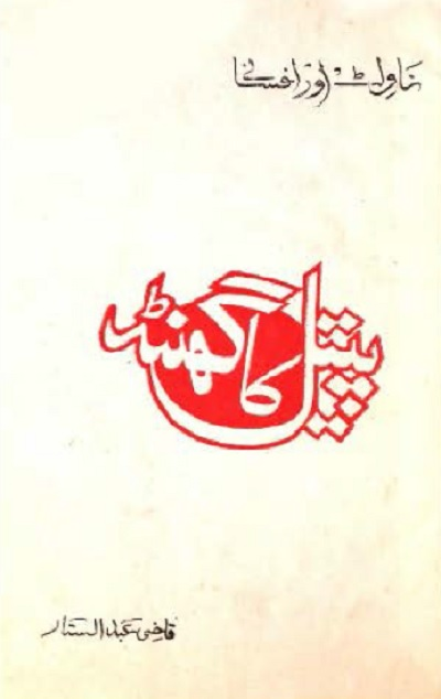 Peetal Ka Ghanta By Qazi Abdul Sattar Pdf Download