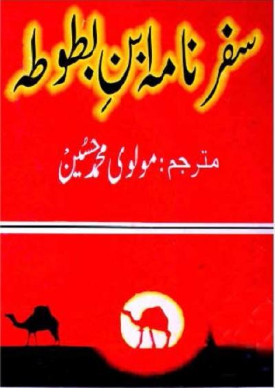 Safarnama Ibne Batuta Urdu By Ibn e Battuta Pdf