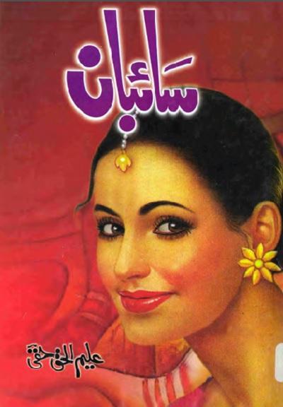 Saibaan Novel By Aleem Ul Haq Haqi Pdf Download