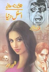 Asfal Dunya Imran Series By Zaheer Ahmed Pdf