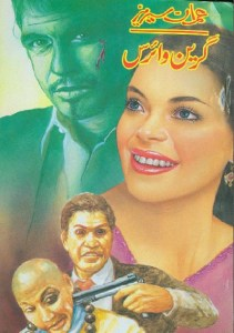 Green Virus Imran Series By Zaheer Ahmed Pdf