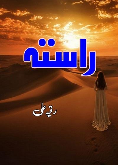 Rasta Novel By Ruqayya Ali Pdf Free Download