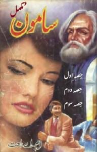 Samoon Novel By MA Rahat Pdf Download