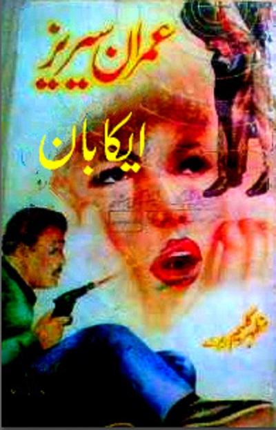Aika Ban Imran Series By Mazhar Kaleem MA Pdf