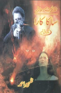 Saka Kara Imran Series By Zaheer Ahmed Pdf