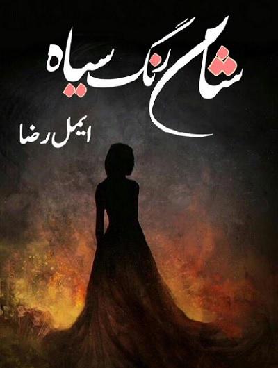 Sham Rang Siyah Novel By Aymal Raza Pdf Download