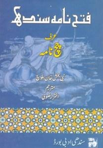 Fateh Nama Sindh Chach Nama By Akhtar Rizvi Pdf