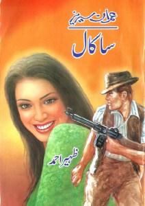 Sakaal Imran Series By Zaheer Ahmed Pdf Free