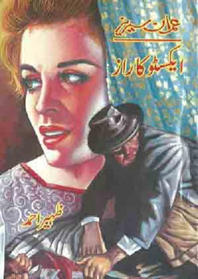 X2 Ka Raaz Imran Series By Zaheer Ahmed Pdf