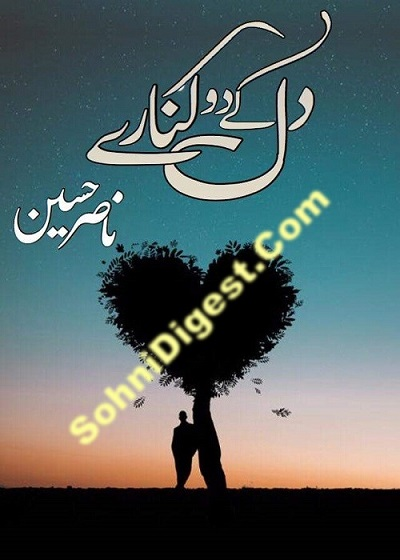 Dil Ke Dou Kinare Novel By Nasir Hussain Pdf