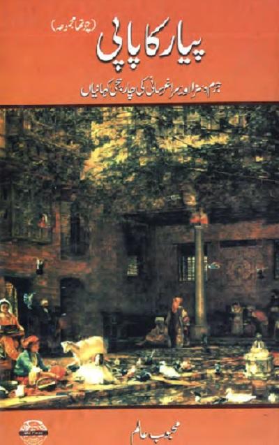 Pyar Ka Papi Novel By Mehboob Alam Pdf