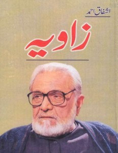 Zavia Complete By Ashfaq Ahmad Pdf Download