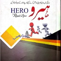 Hero Urdu Book By Rhonda Byrne Pdf Download