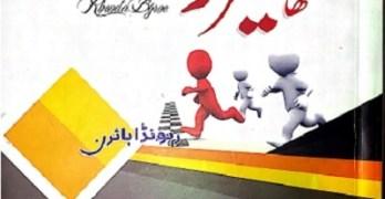 Hero Urdu Book By Rhonda Byrne Pdf Download